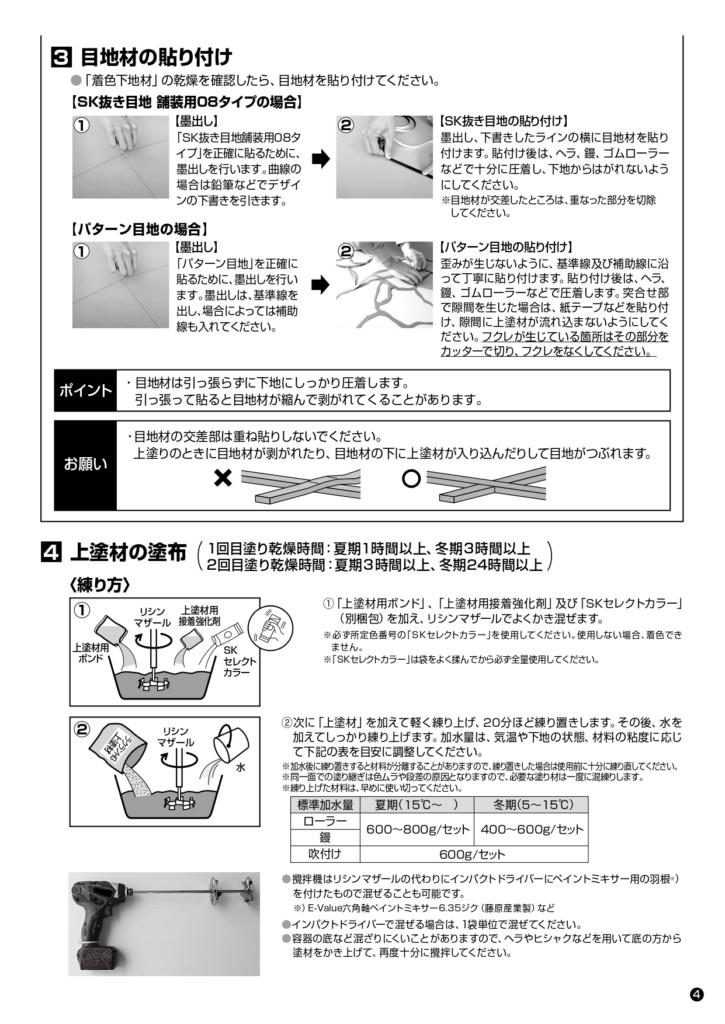 ラクランHG_施工要領書_page-0004