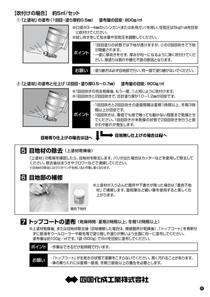 ラクランHG_施工要領書_page-0006