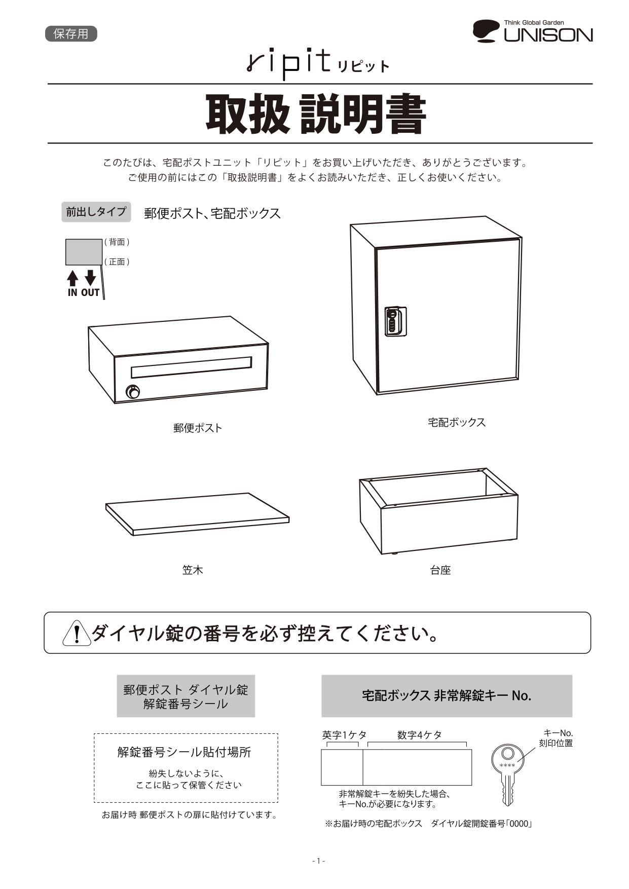 リピットDB_取扱説明書_page-0001