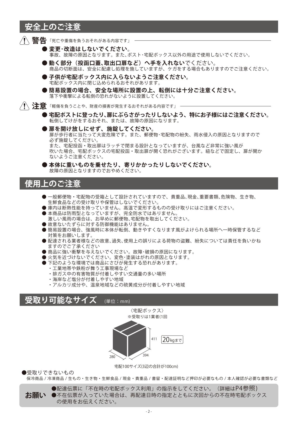 リピットDB_取扱説明書_page-0002