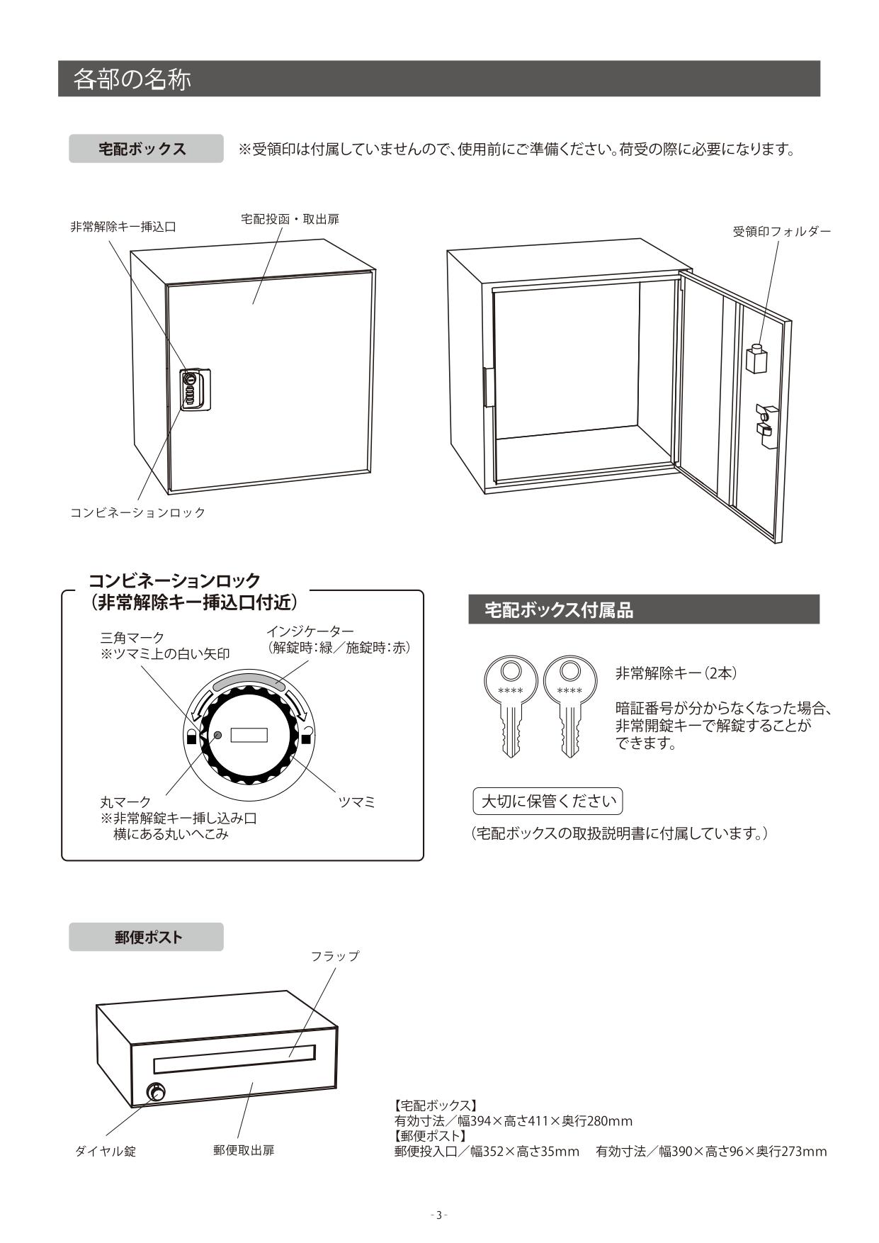 リピットDB_取扱説明書_page-0003