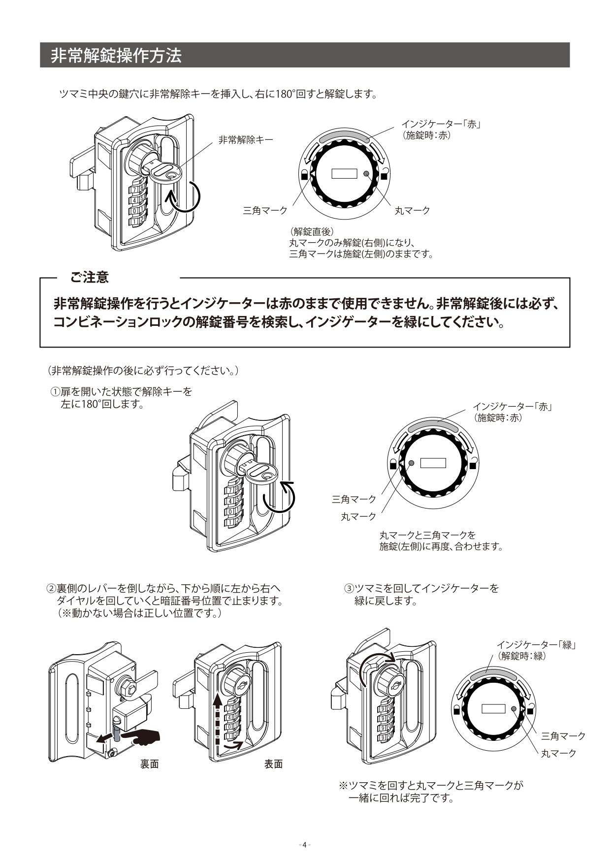 リピットDB_取扱説明書_page-0004