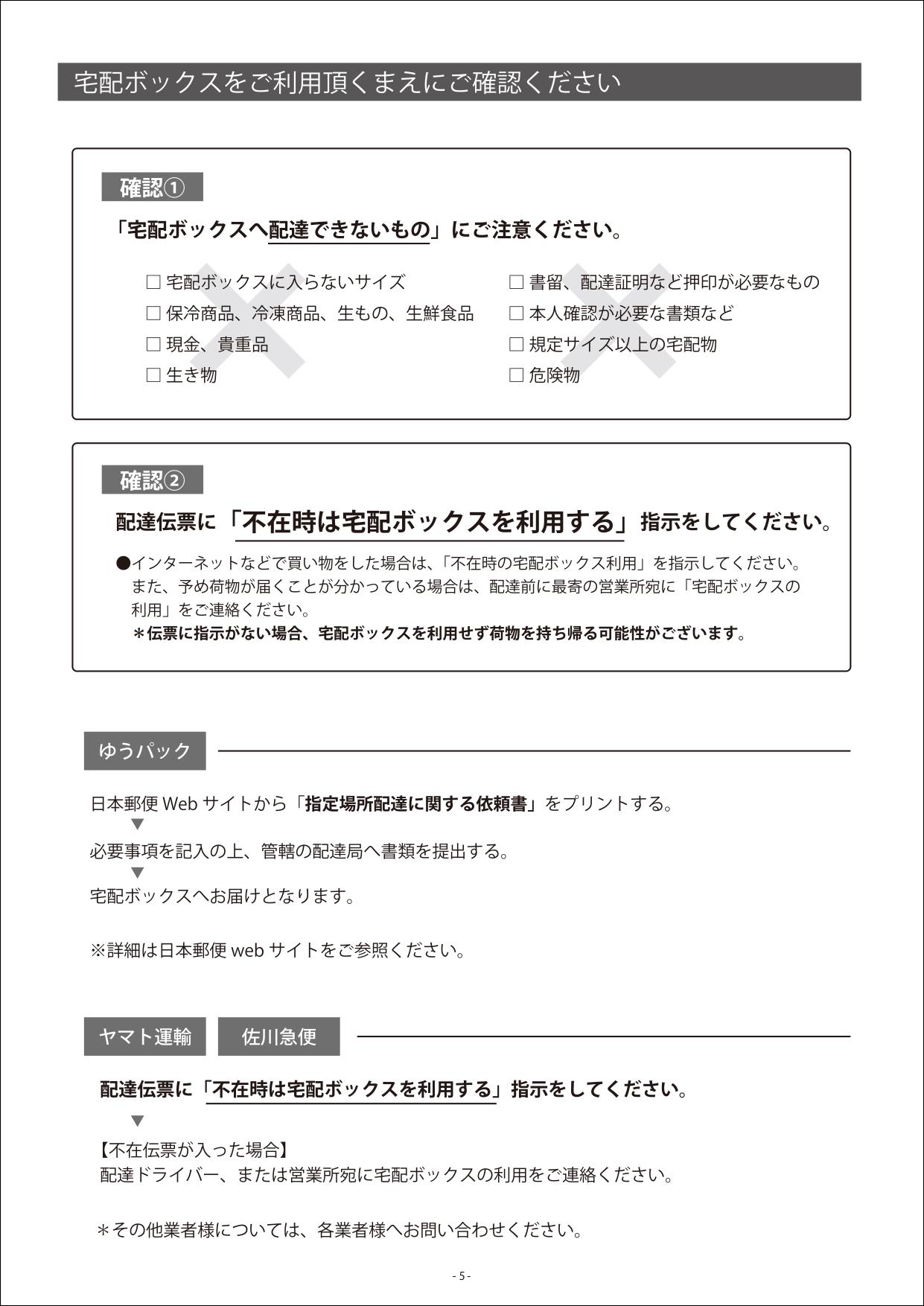リピットDB_取扱説明書_page-0005