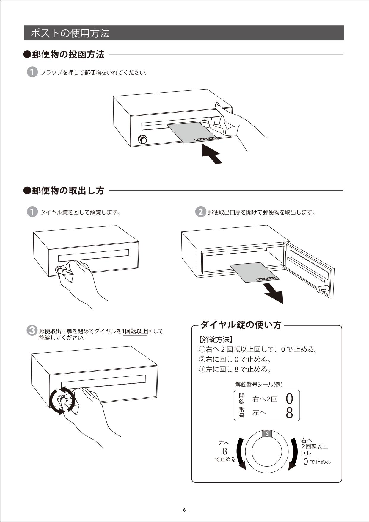 リピットDB_取扱説明書_page-0006