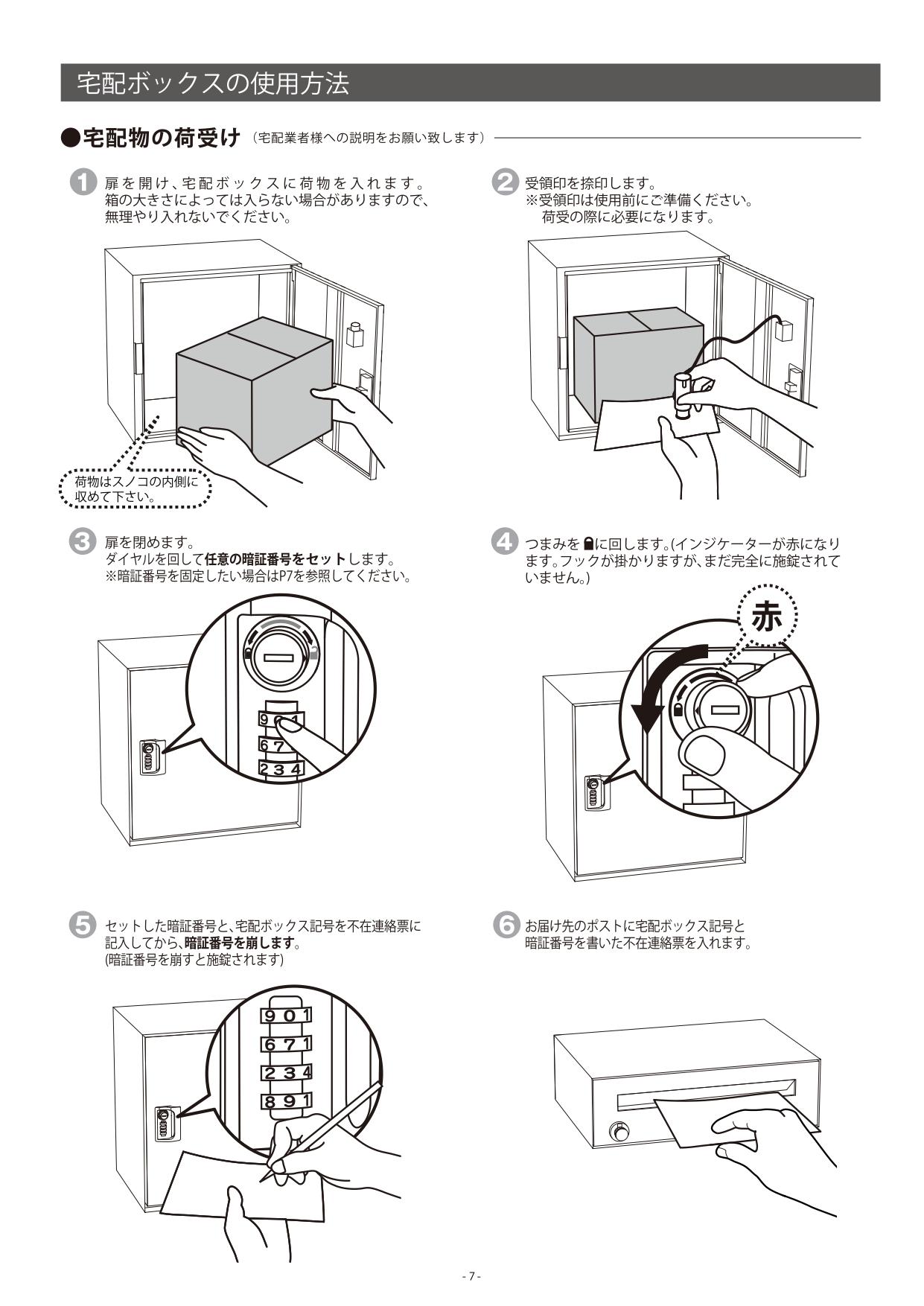 リピットDB_取扱説明書_page-0007