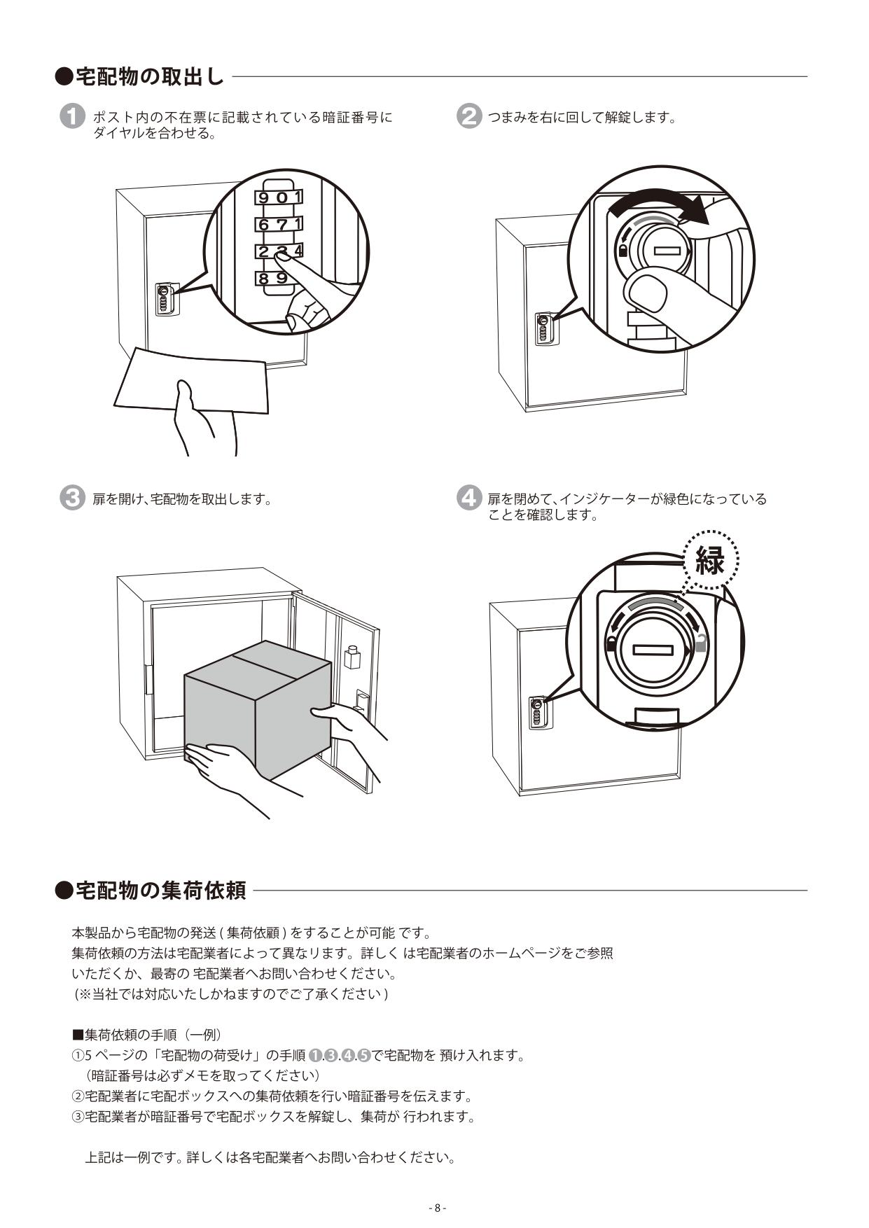 リピットDB_取扱説明書_page-0008