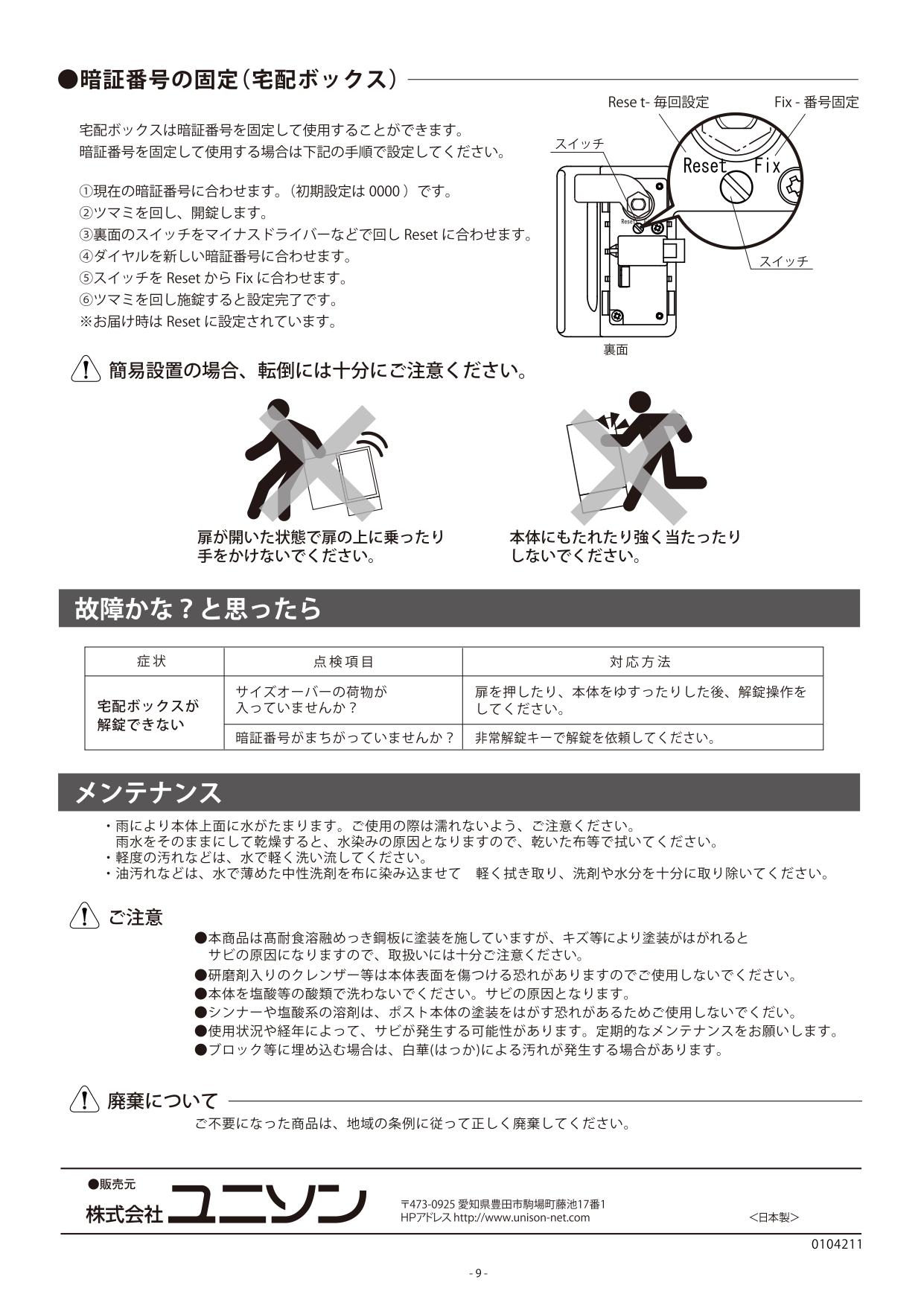 リピットDB_取扱説明書_page-0009