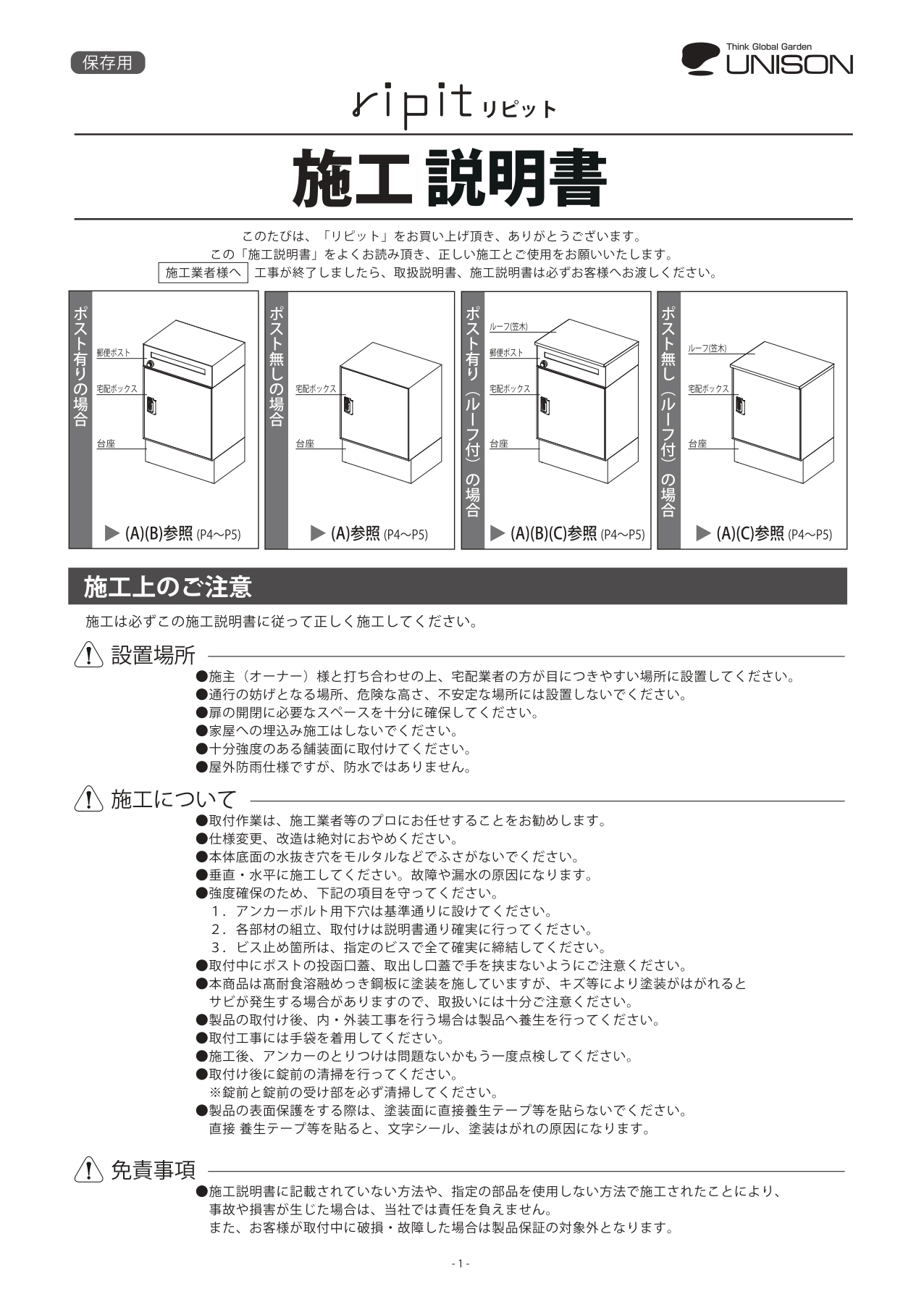 リピットDB_取扱説明書_page-0010
