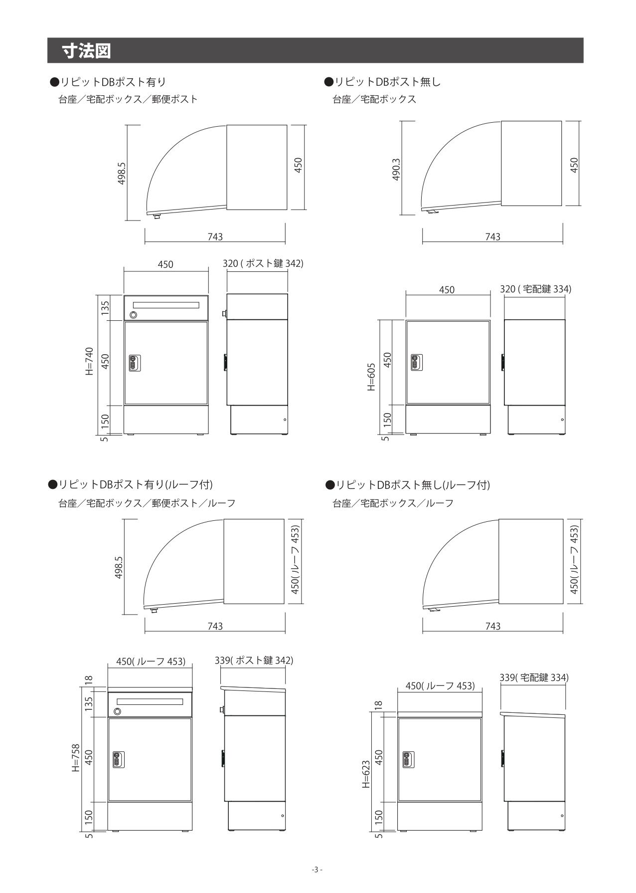 リピットDB_取扱説明書_page-0012