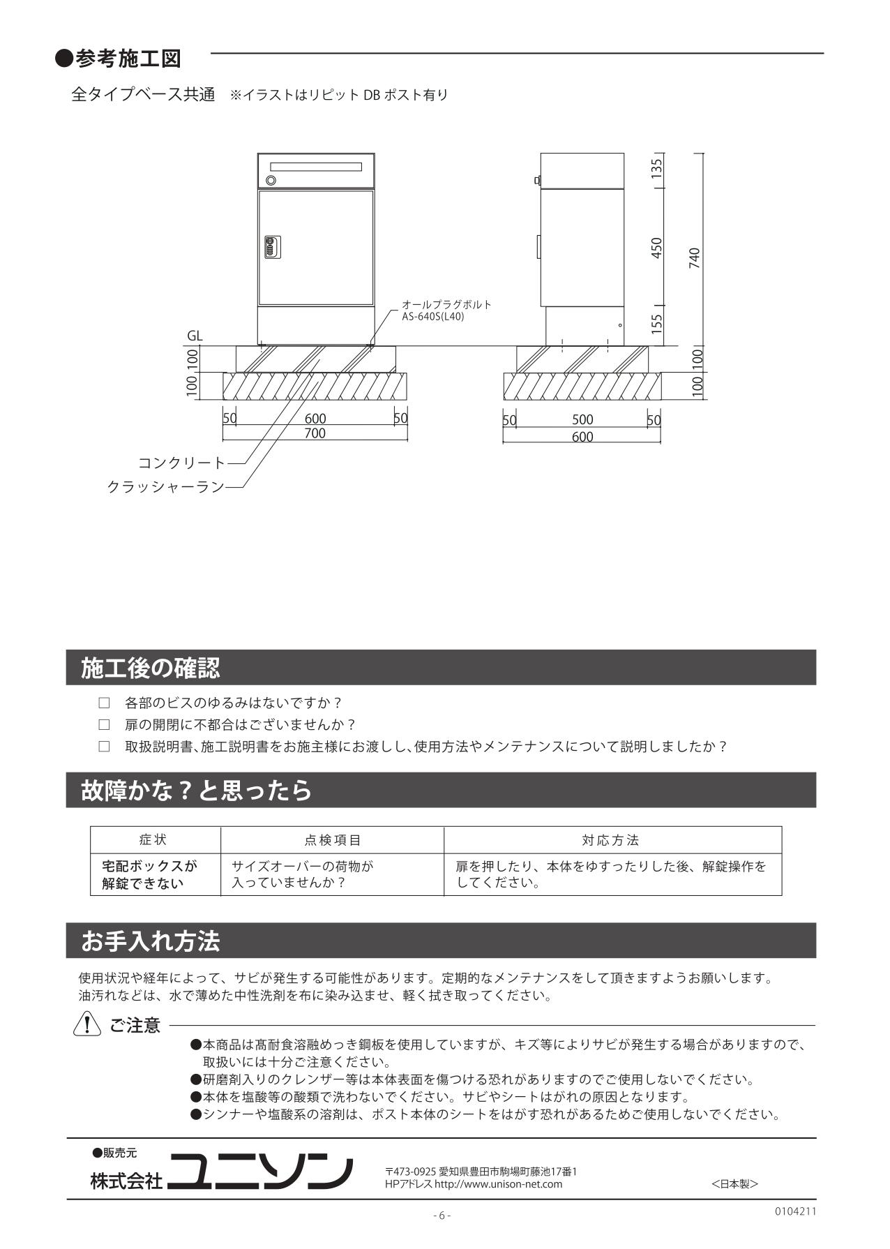 リピットDB_取扱説明書_page-0015