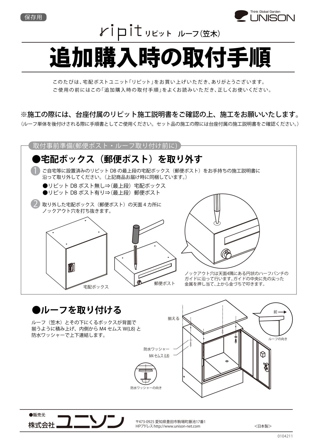 リピットDB_取扱説明書_page-0016