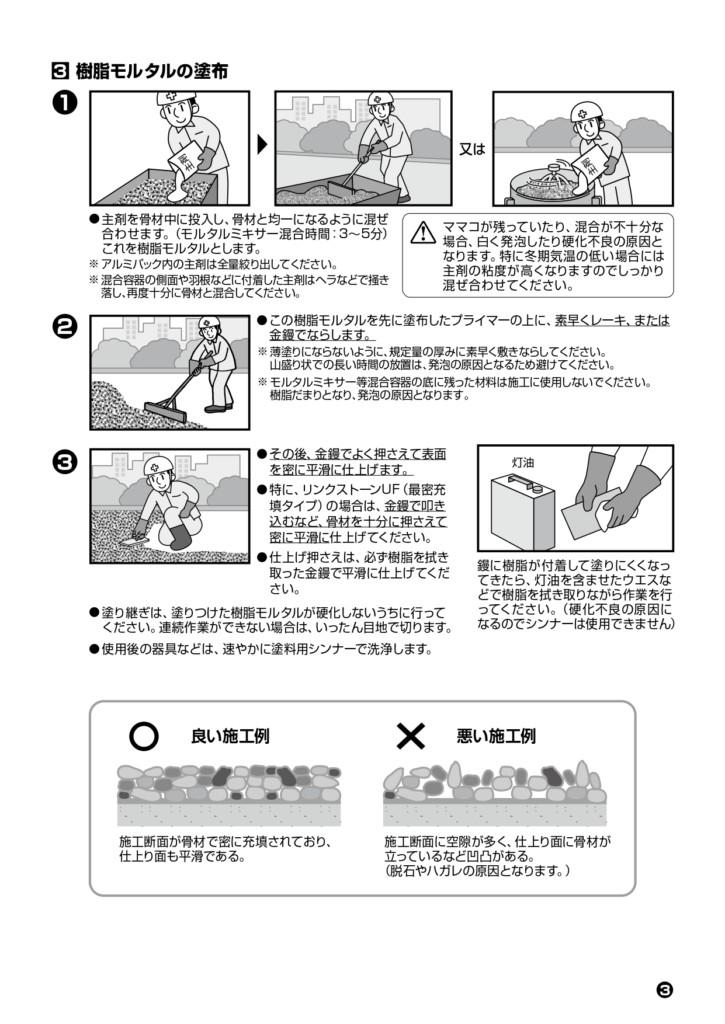 リンクストーン 施工説明書_page-0003
