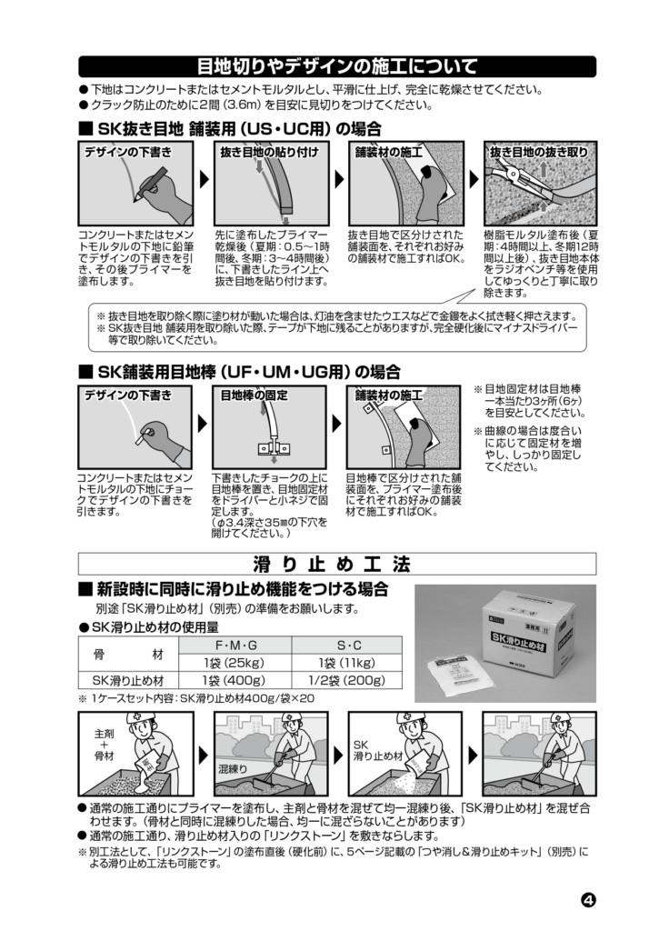 リンクストーン 施工説明書_page-0004