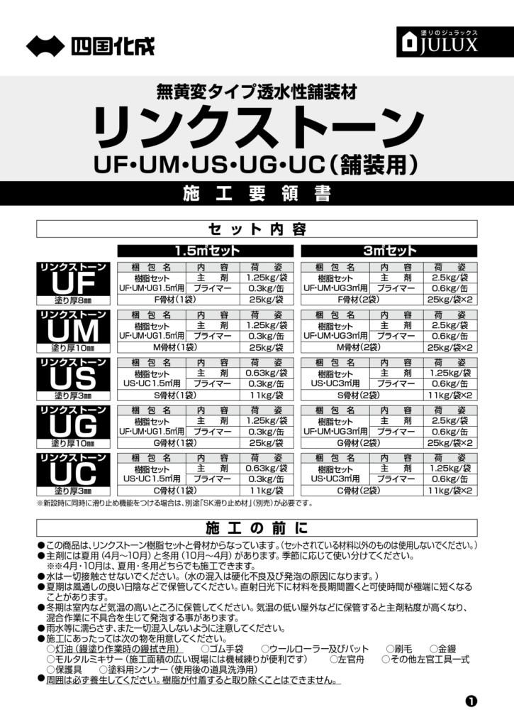 リンクストーンM 施工説明書_page-0001