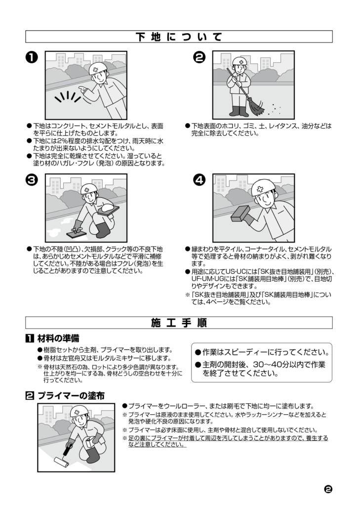 リンクストーンM 施工説明書_page-0002