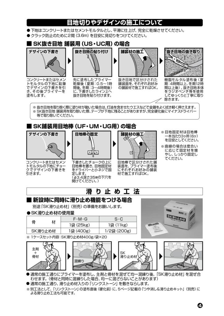 リンクストーンM 施工説明書_page-0004