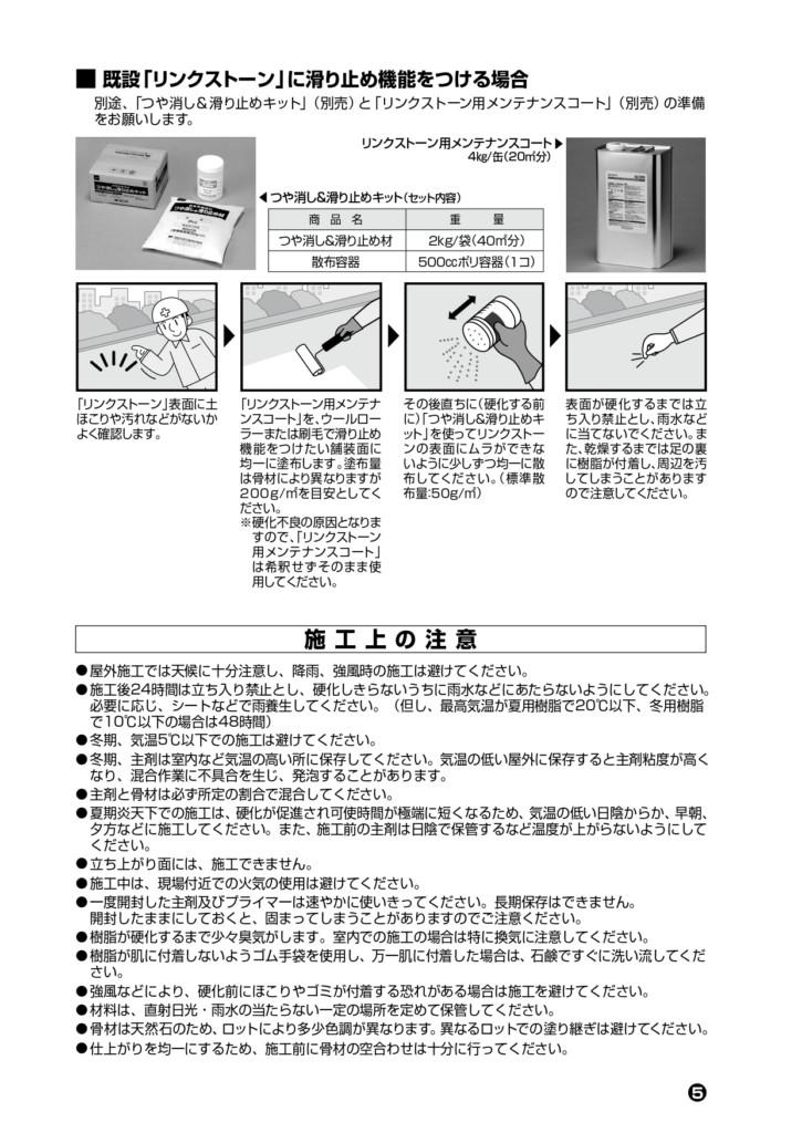 リンクストーンM 施工説明書_page-0005