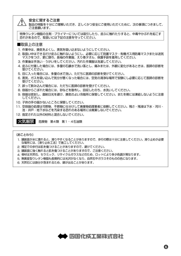 リンクストーンM 施工説明書_page-0006