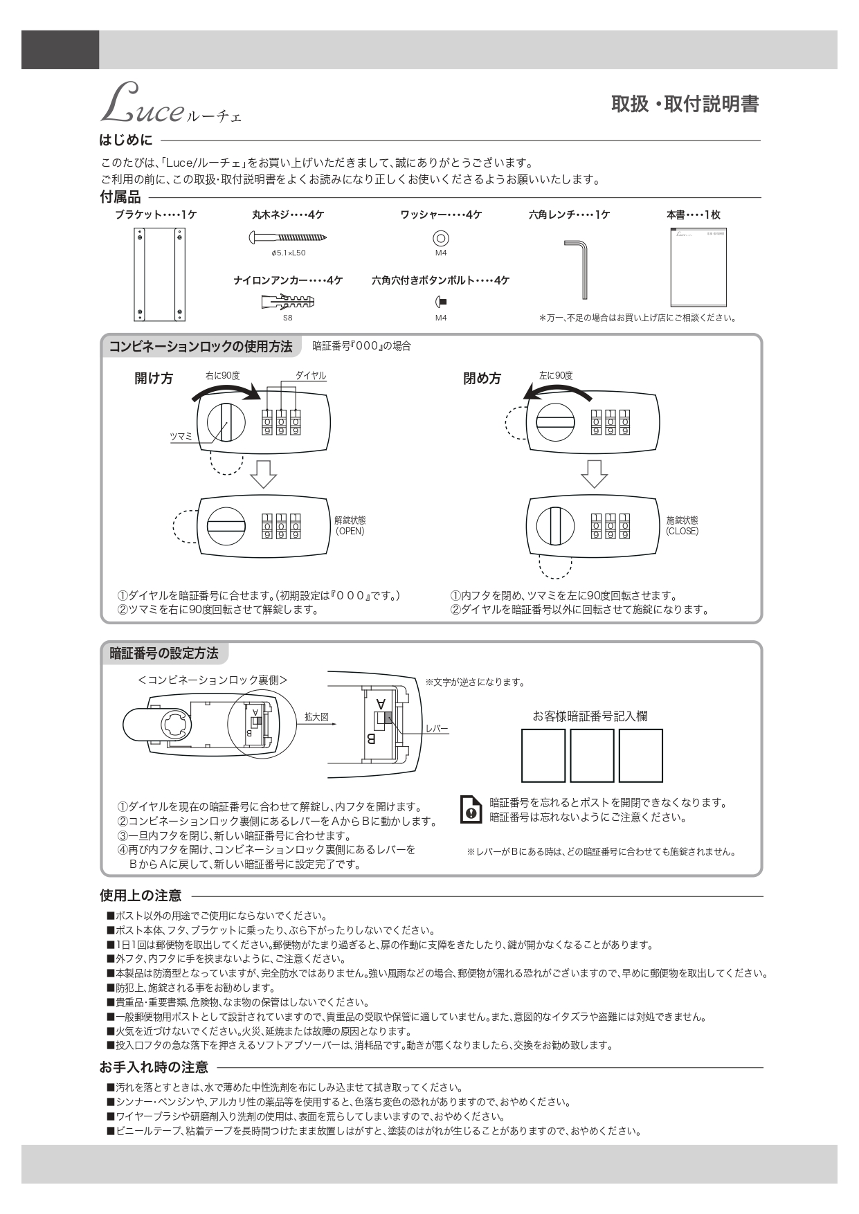 ルーチェ 施工説明書_page-0001