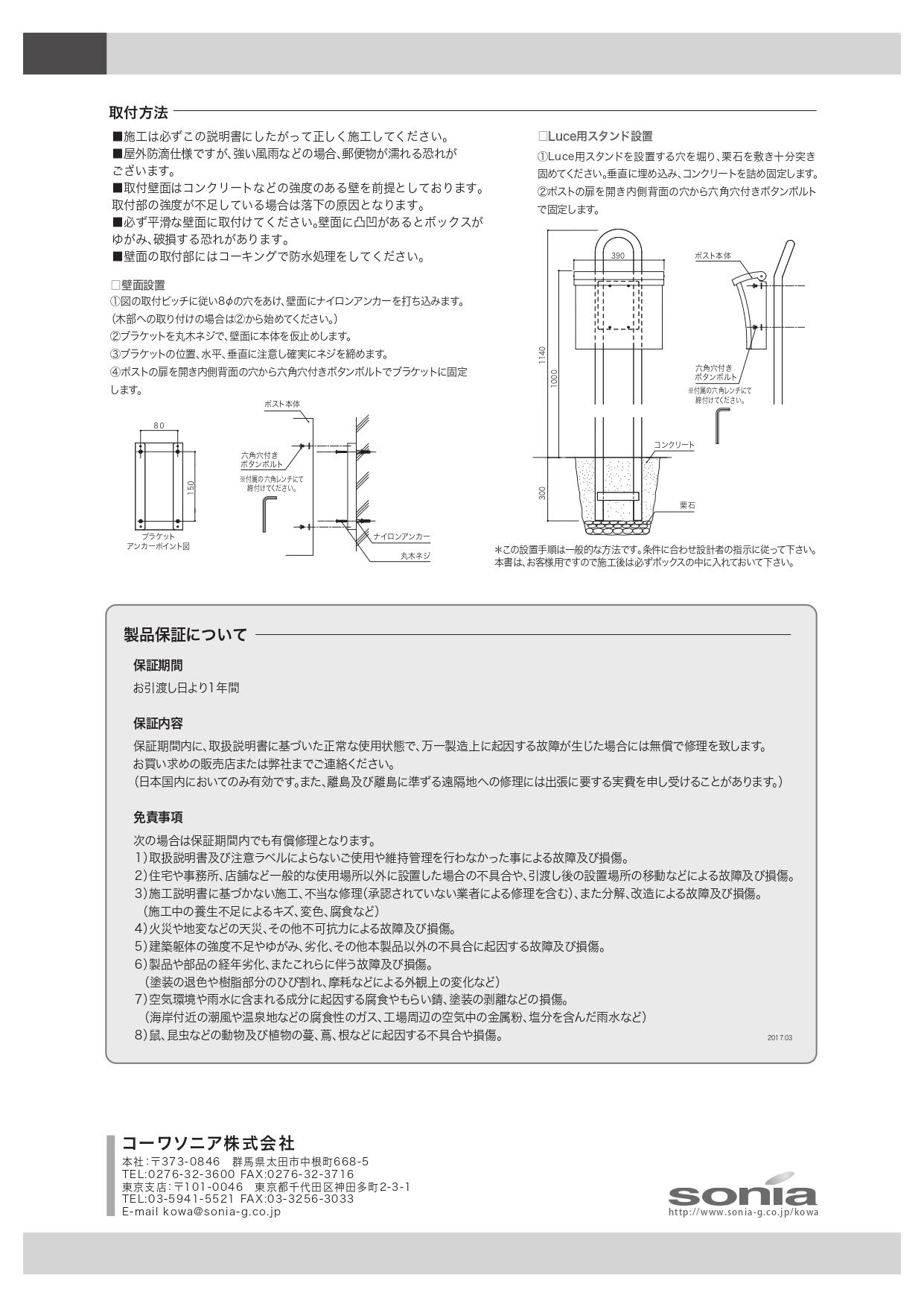 ルーチェ 施工説明書_page-0002