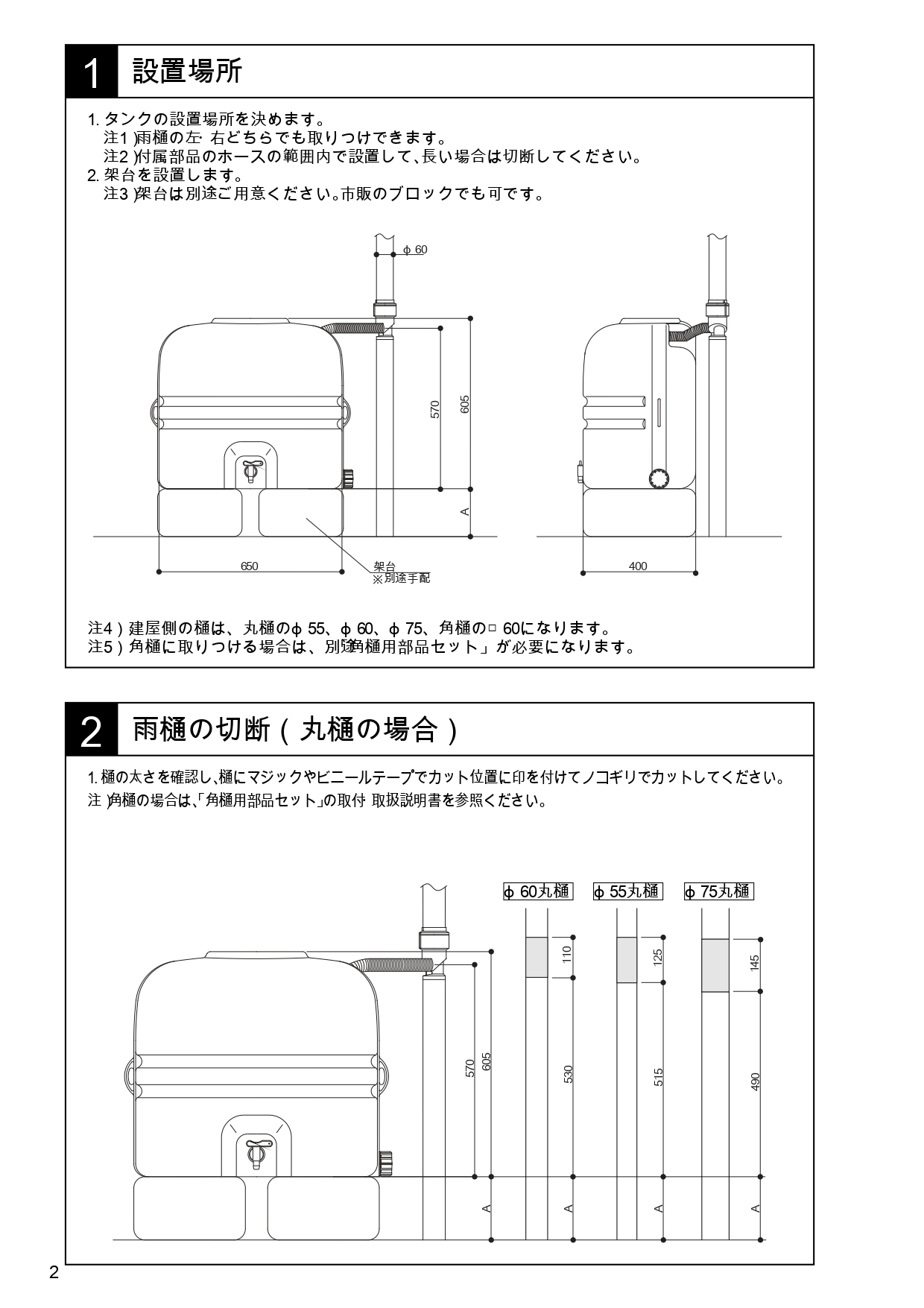 レインキーパーP2型 施工説明書_page-0002