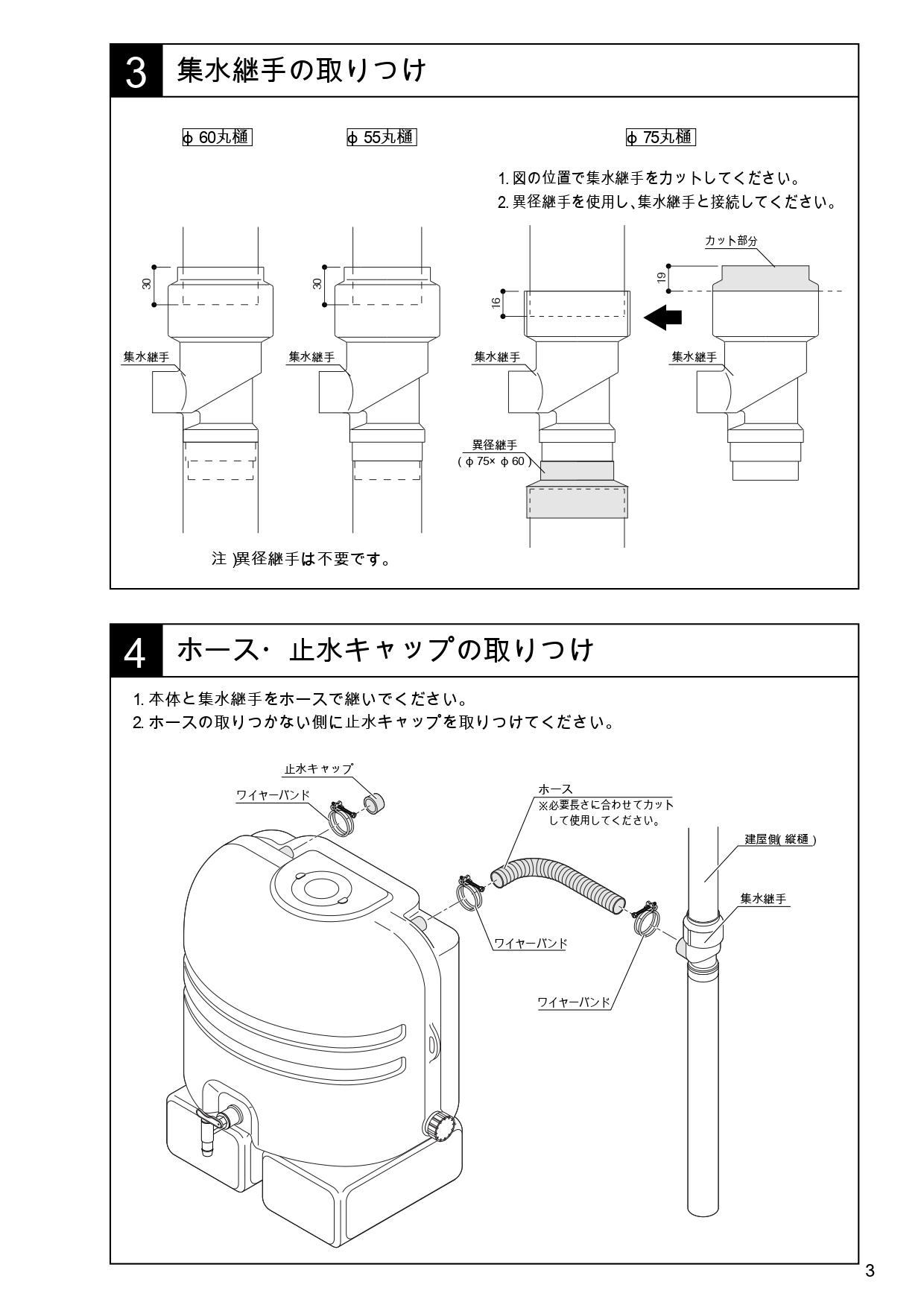 レインキーパーP2型 施工説明書_page-0003