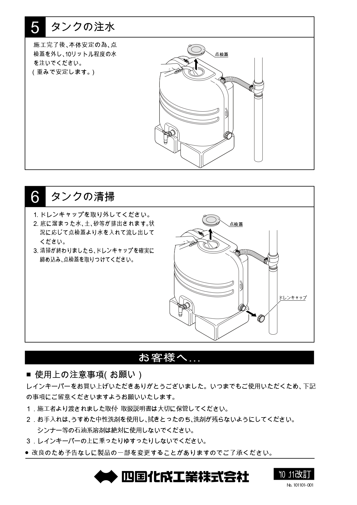 レインキーパーP2型 施工説明書_page-0004