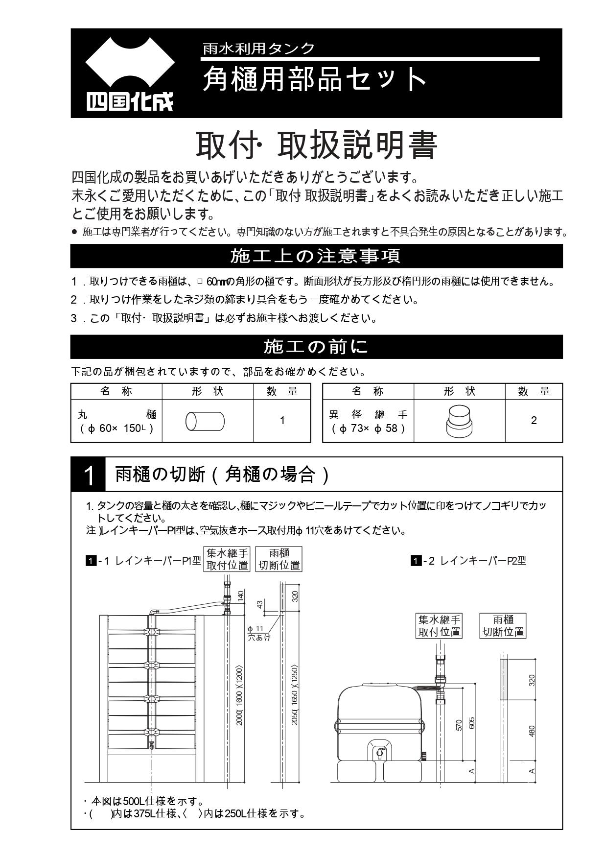 レインキーパーP2型 角樋セット 施工説明書_page-0001