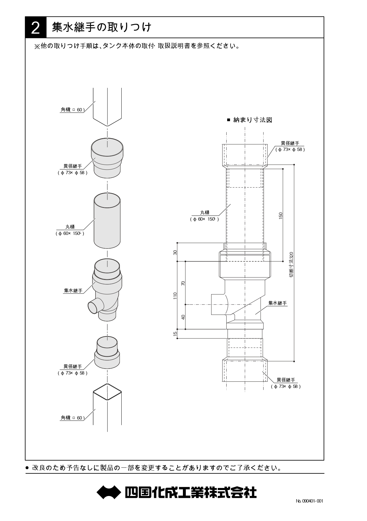 レインキーパーP2型 角樋セット 施工説明書_page-0002