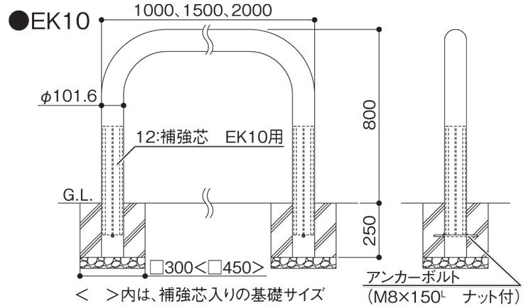 レコポールS EK10 据付図