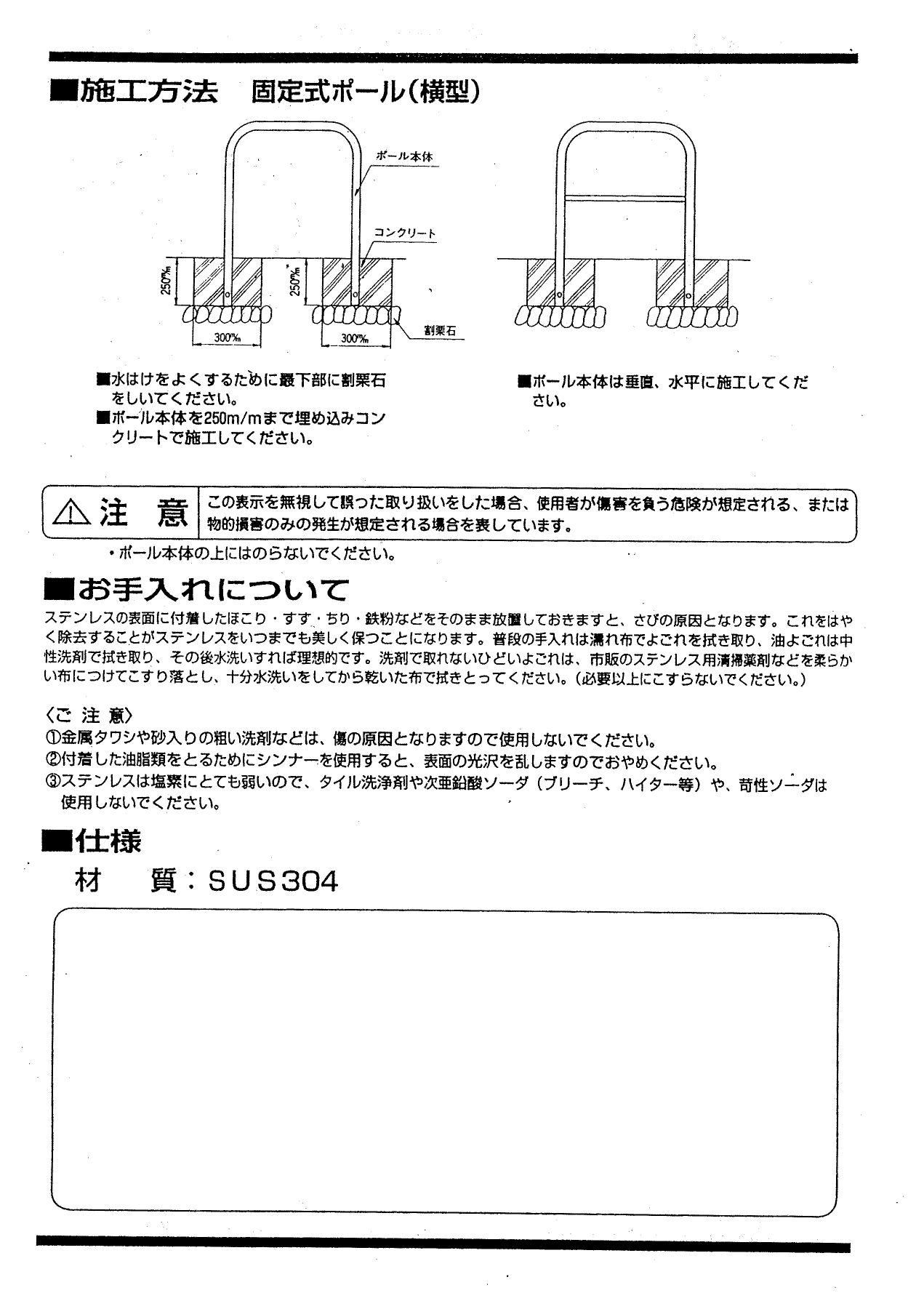レコポールS EK4-7・6-7 施工説明書_page-0001