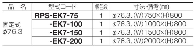 レコポールS EK7 型式・寸法
