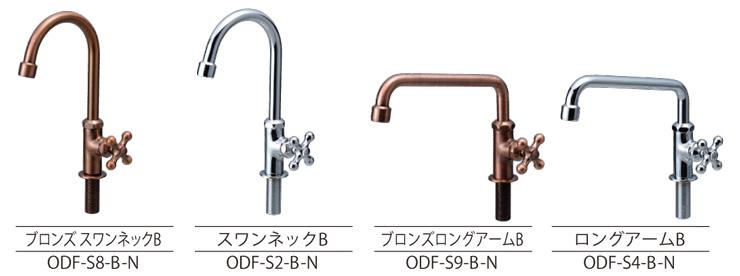 ロココ オプション水栓