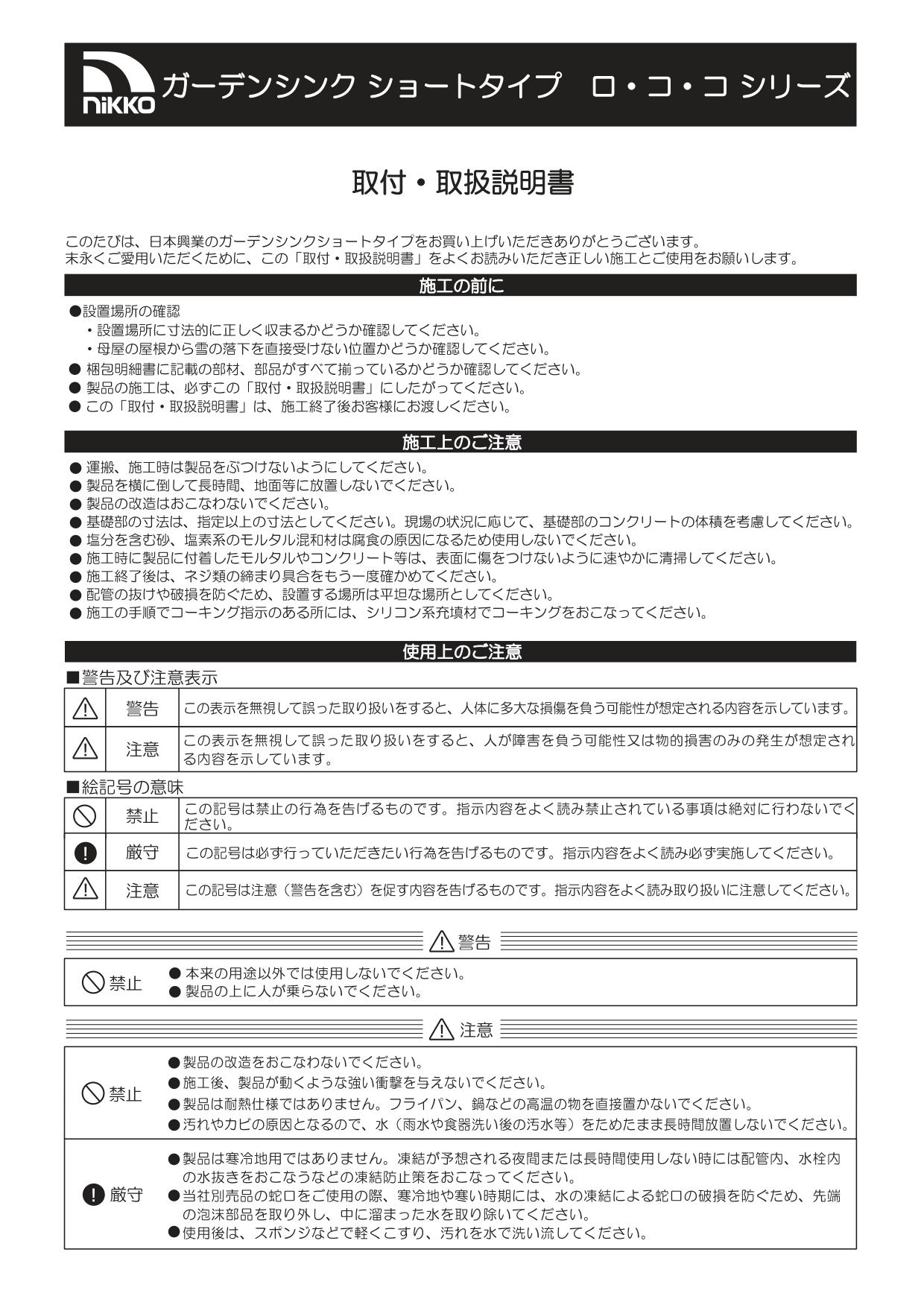 ロココ 施工説明書_page-0001