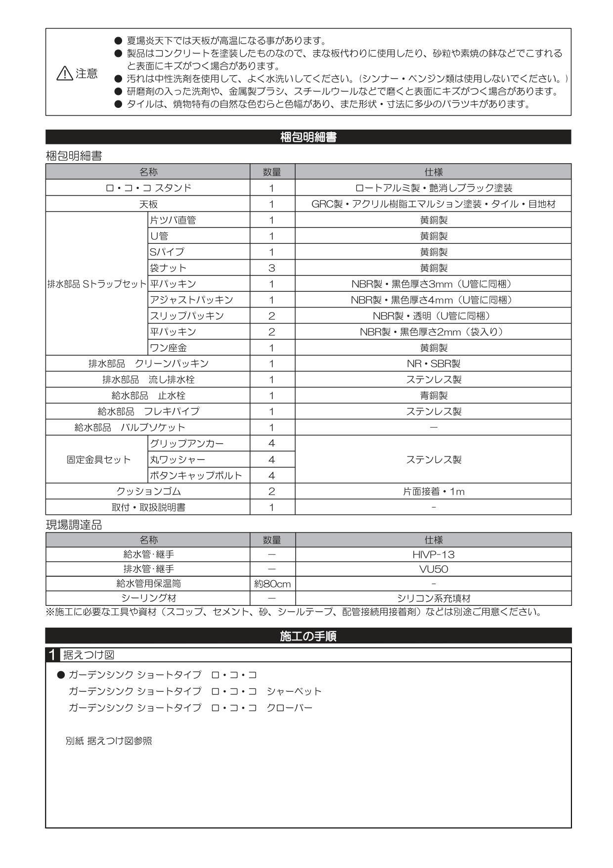 ロココ 施工説明書_page-0002