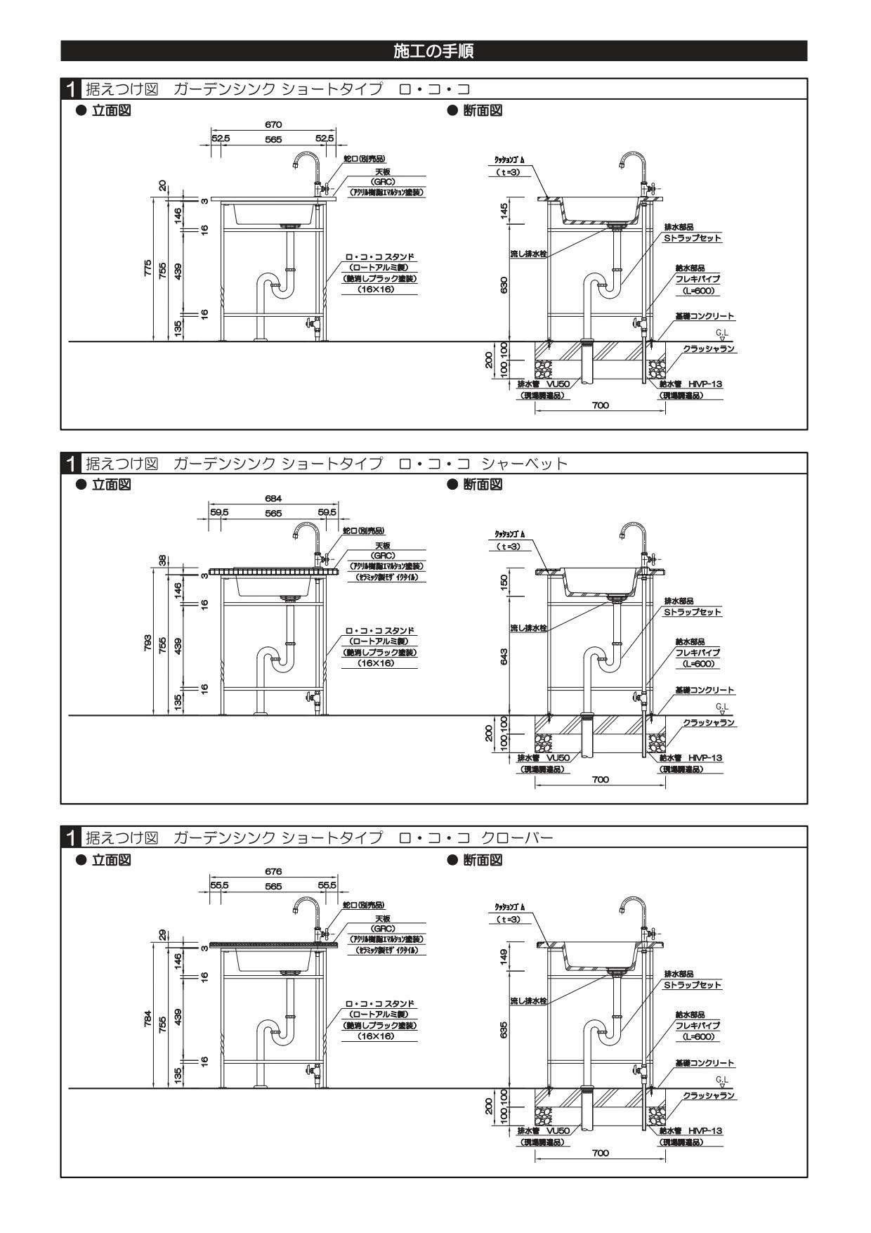 ロココ 施工説明書_page-0003