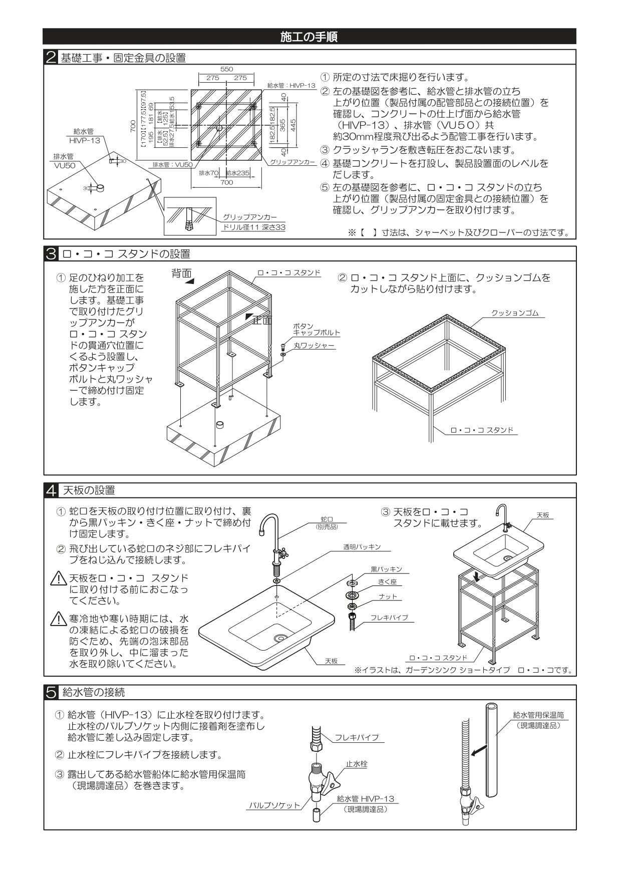 ロココ 施工説明書_page-0004