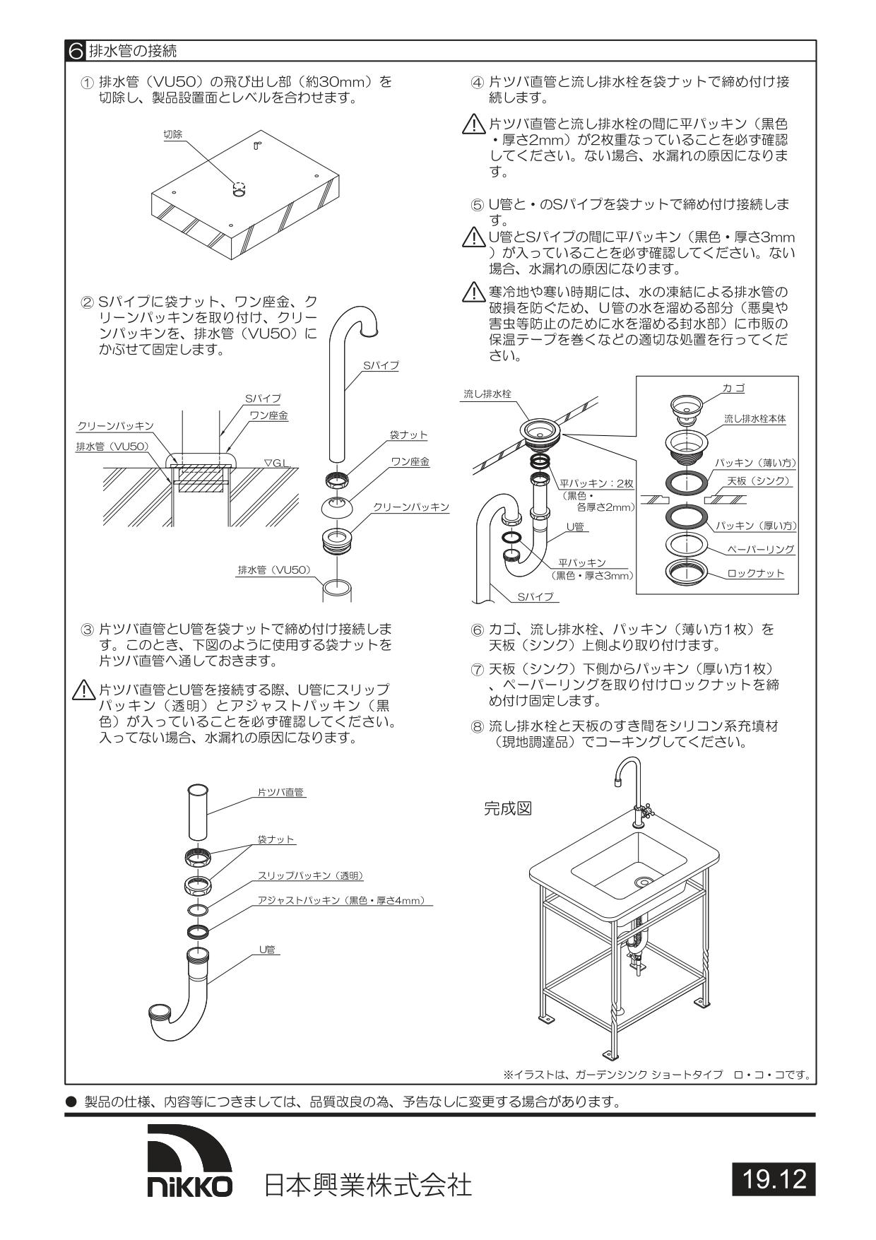 ロココ 施工説明書_page-0005