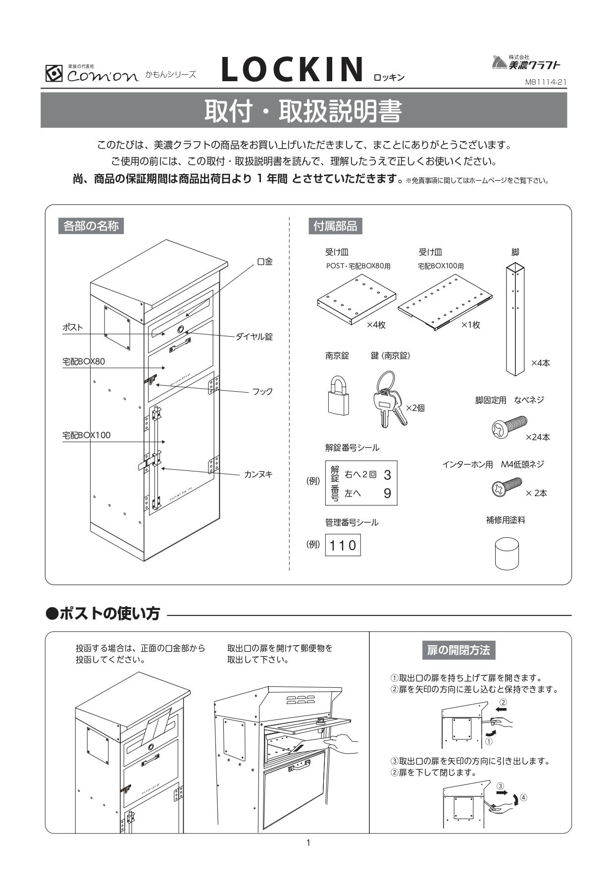 ロッキン 施工説明書_page-0001