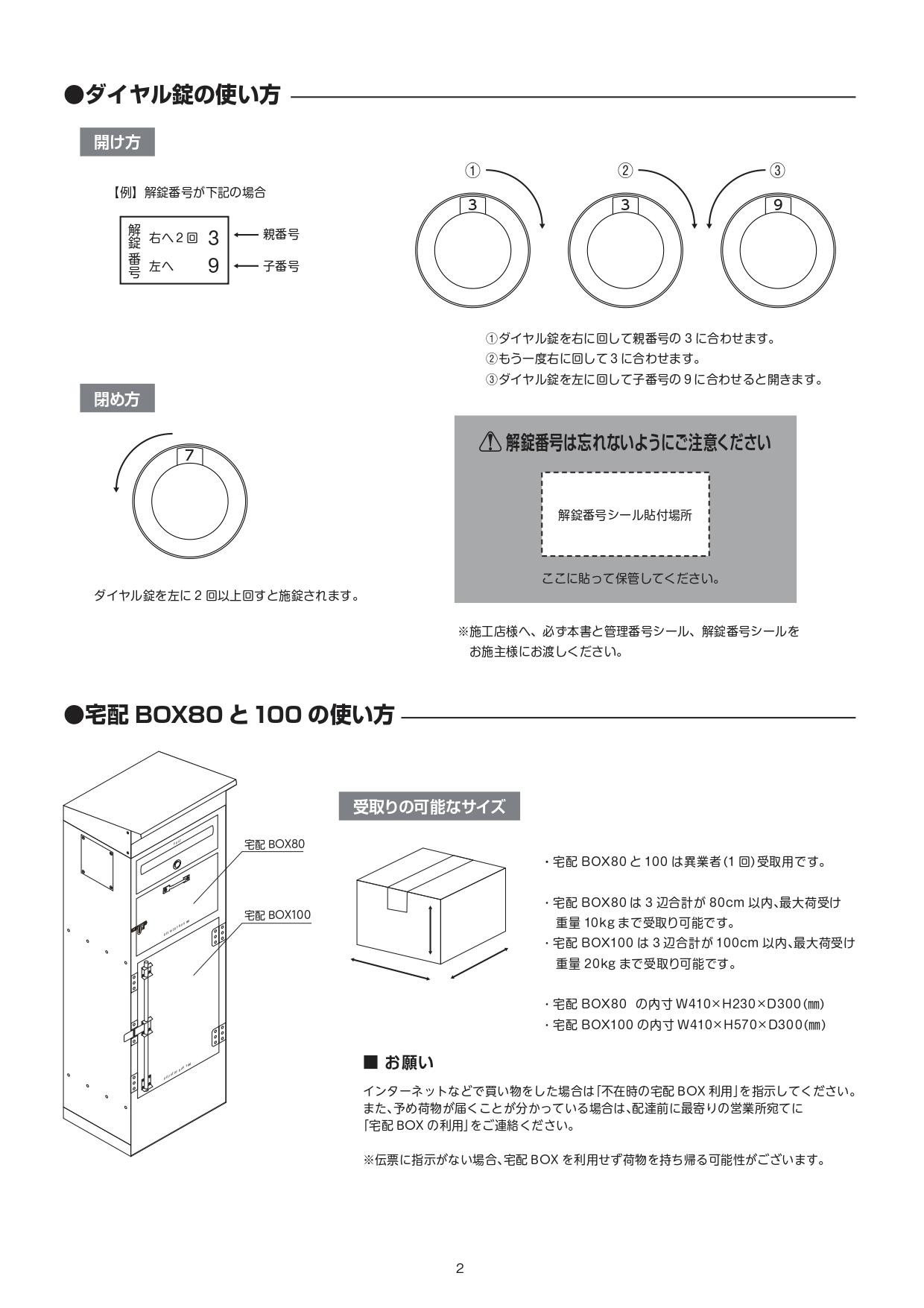 ロッキン 施工説明書_page-0002