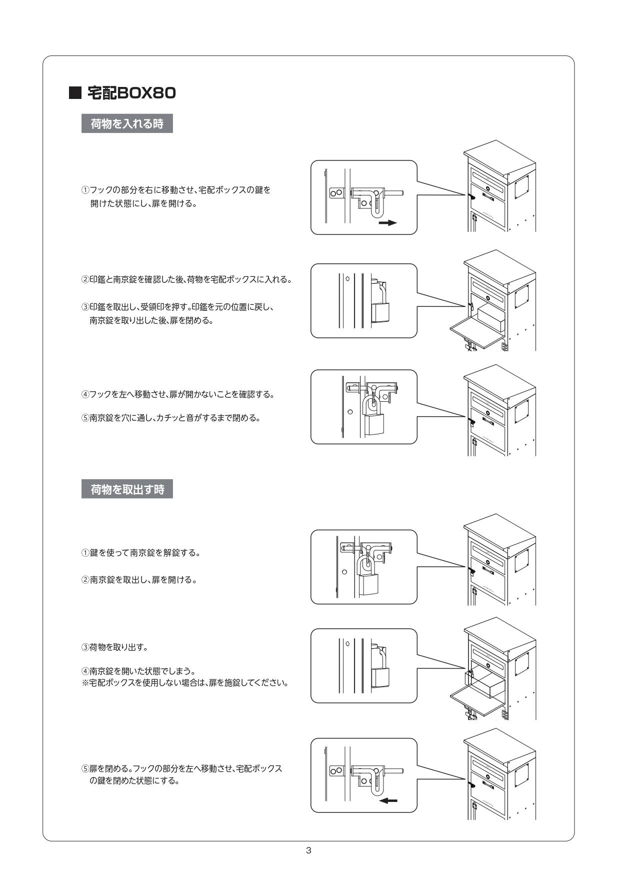 ロッキン 施工説明書_page-0003