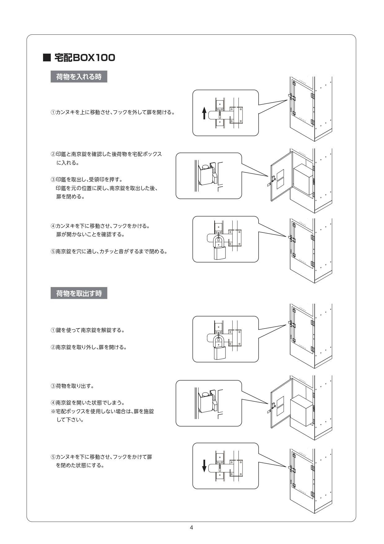 ロッキン 施工説明書_page-0004