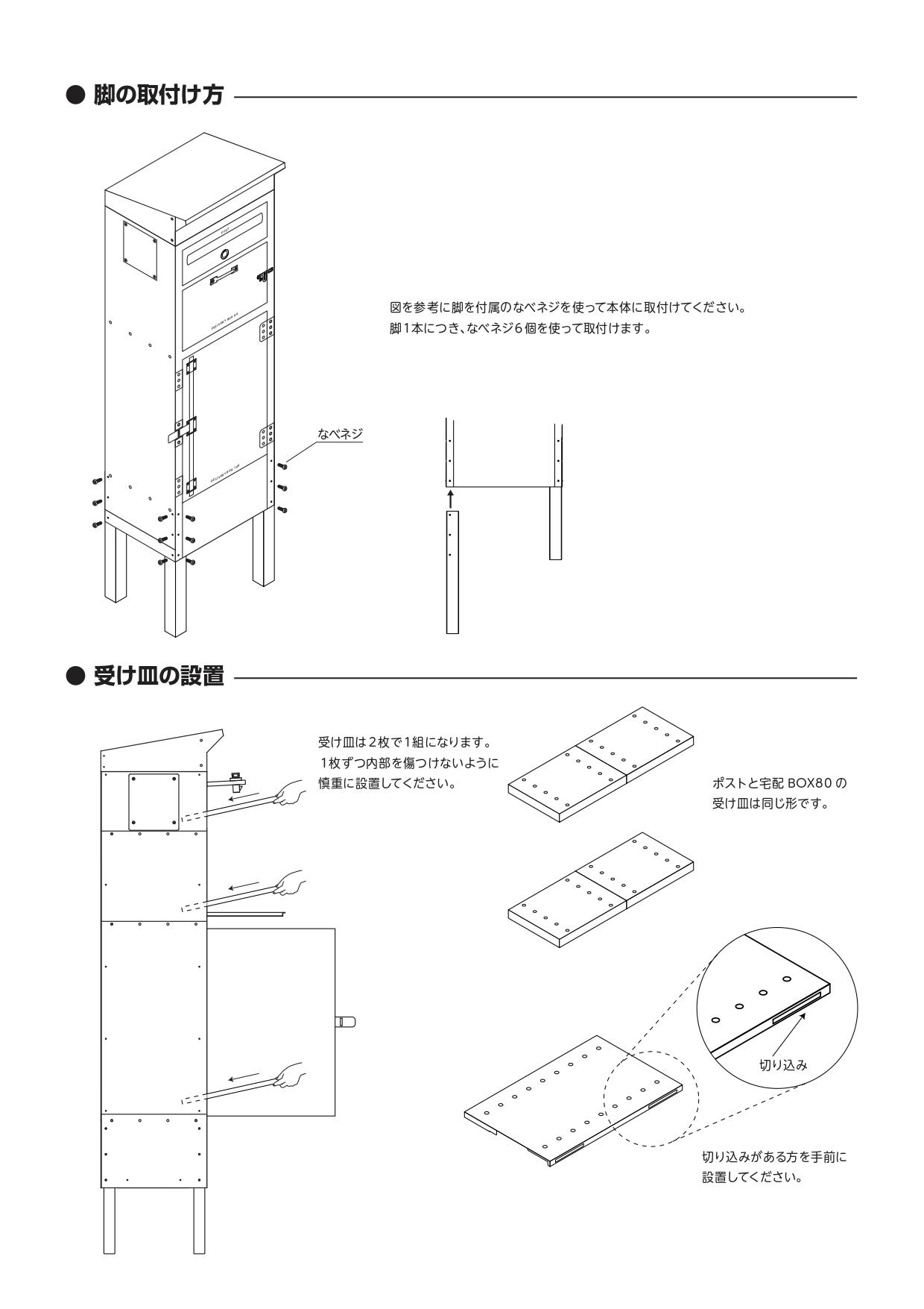 ロッキン 施工説明書_page-0005