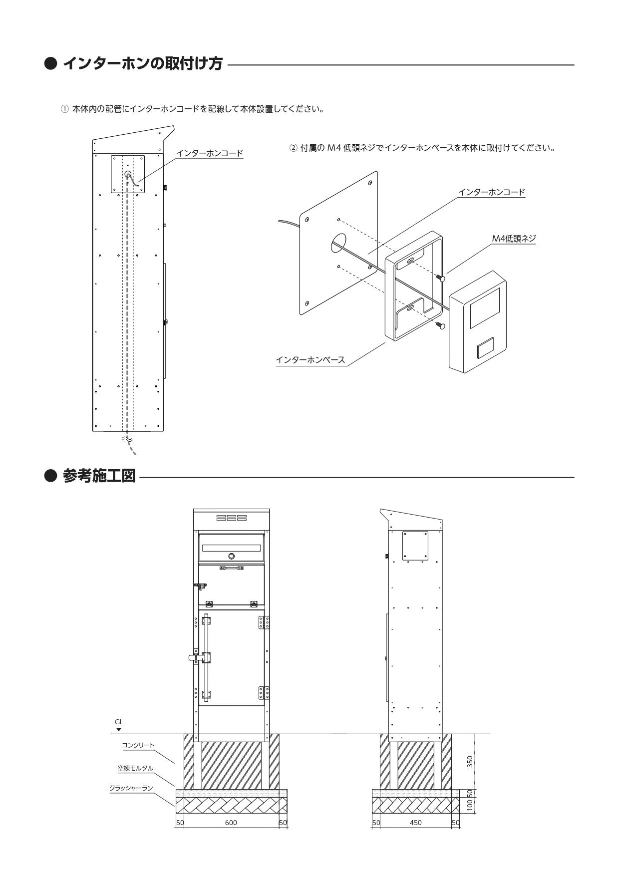 ロッキン 施工説明書_page-0006