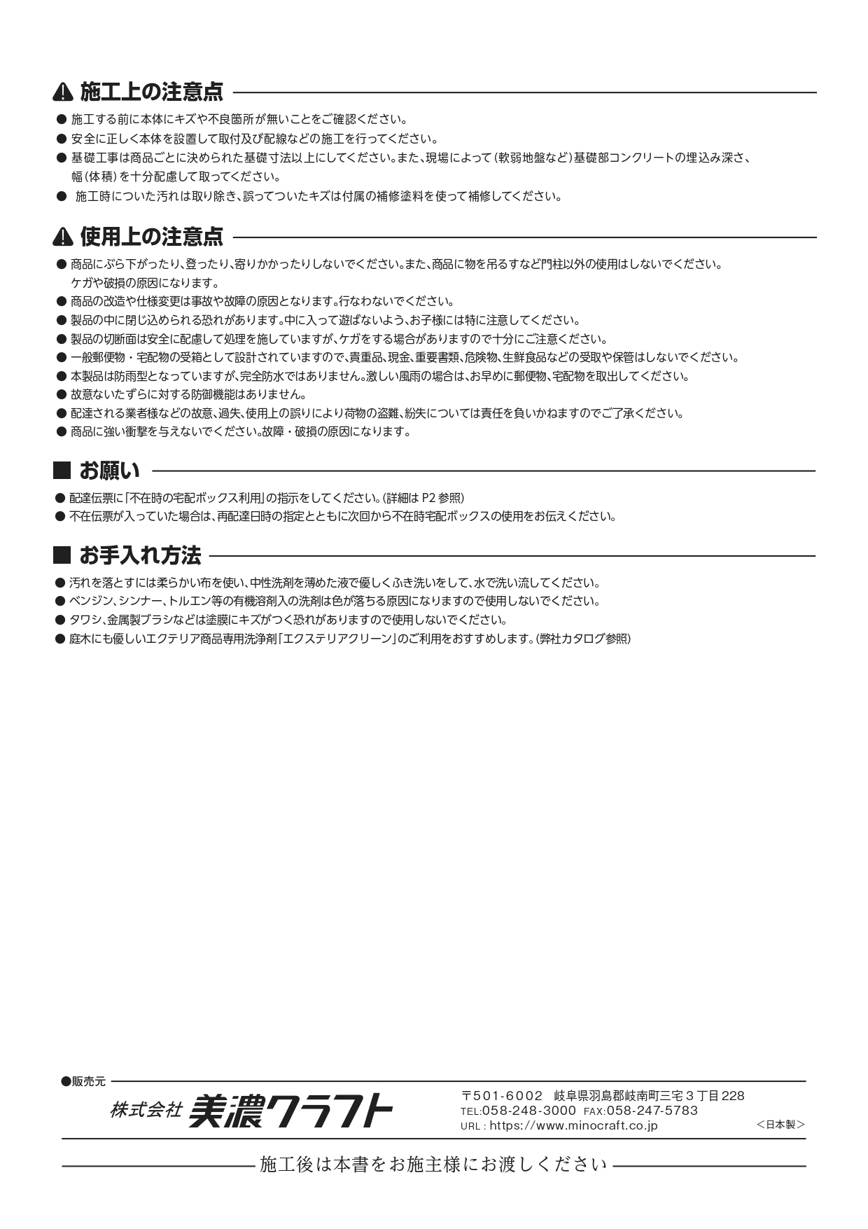 ロッキン 施工説明書_page-0007