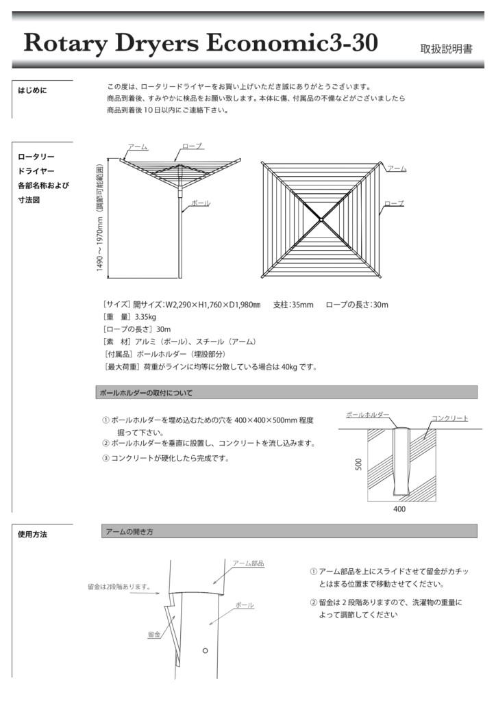 ロータリードライヤー エコノミック 3-30 説明書_page-0001