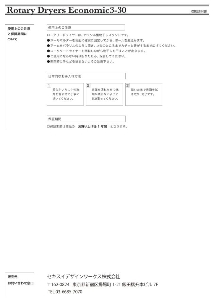 ロータリードライヤー エコノミック 3-30 説明書_page-0002