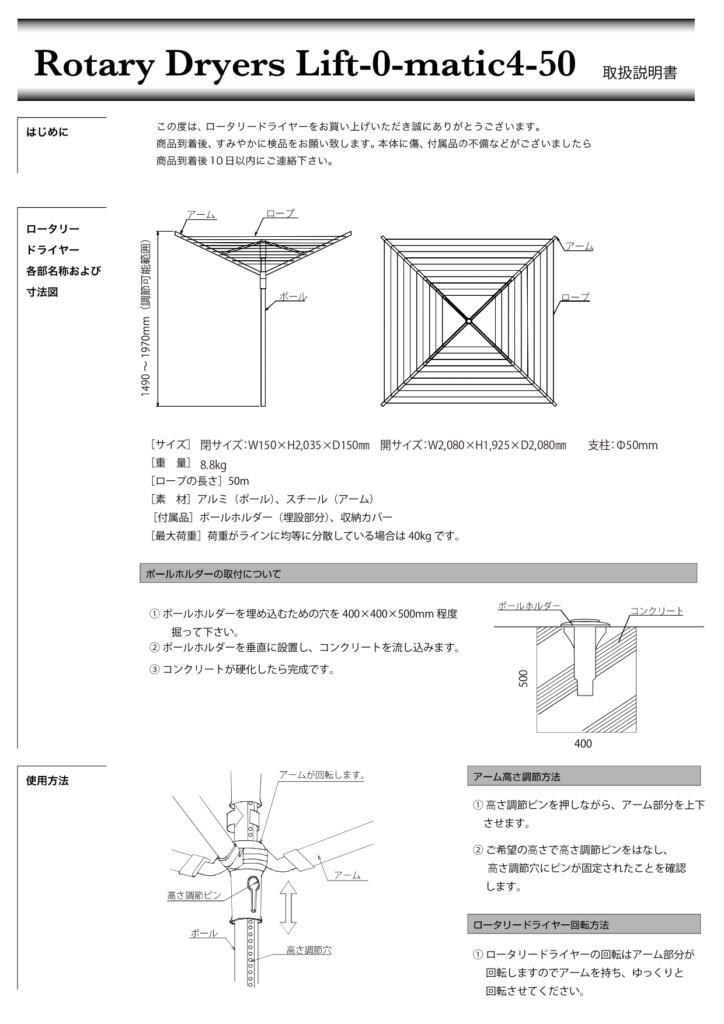 ロータリードライヤー リフトオマチックアドバンス 4-50 説明書_page-0001