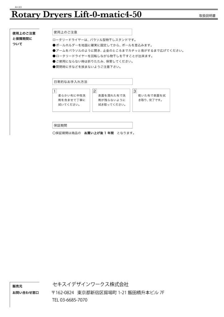 ロータリードライヤー リフトオマチックアドバンス 4-50 説明書_page-0002