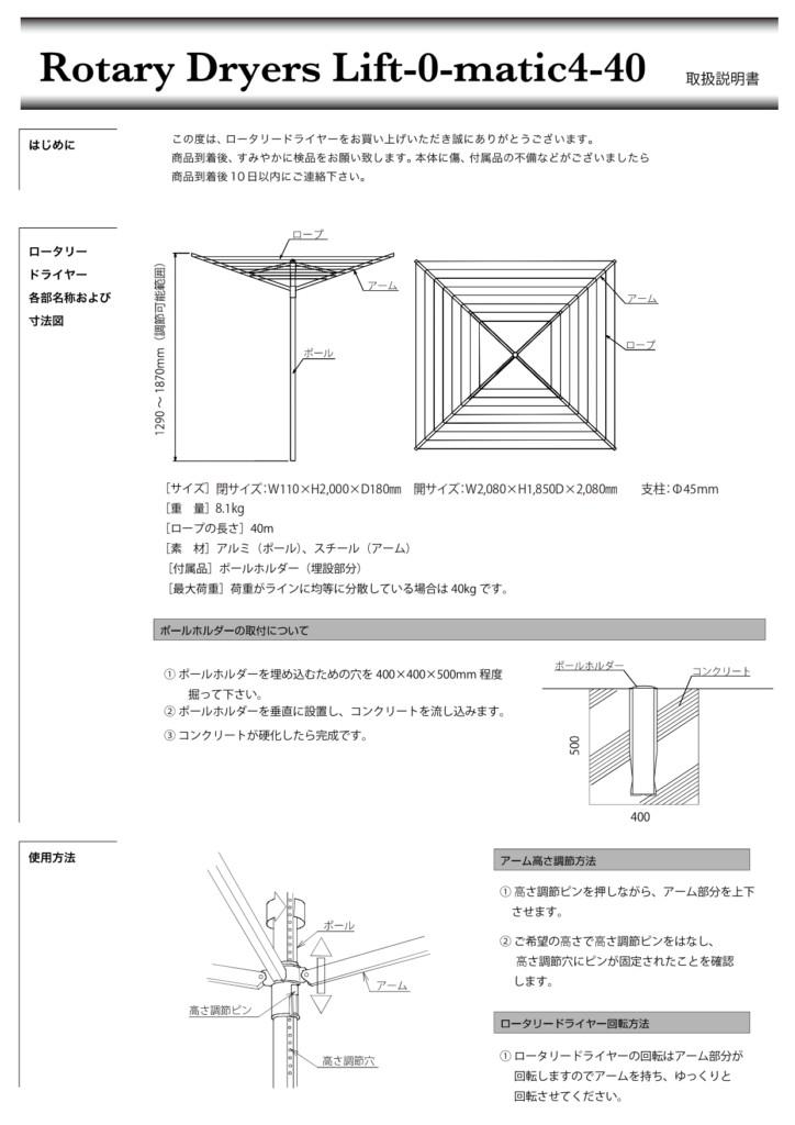 ロータリードライヤー リフトオマチック 4-40 説明書_page-0001